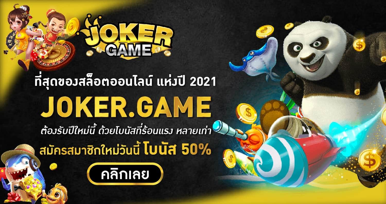 jokergame_Banner_1500x794-pixel-01-1-min